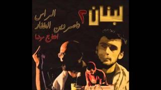 لبنان 2 - الرّاس و ناصردين الطفّار (انتاج مونما )