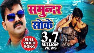 Pawan Singh (समुन्दर सोके) VIDEO SONG – Shivika Diwan  Samundar Soke   Bhojpuri Songs