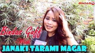 getlinkyoutube.com-गोठालो अनि स्कुल जादाँ निकै फाईट प¥थ्यो: जानकी तारामी मगर|Bindas Guff With Janaki Tarami Magar