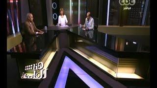 getlinkyoutube.com-#هنا_العاصمة | مناظرة حول الفيلم الايرانى عن الرسول عليه الصلاة والسلام