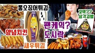 getlinkyoutube.com-깐따삐야★통오징어튀김 새우튀김 양념치킨+팬케이크도시락?꼬막삼감김밥?편의점 먹방