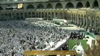 getlinkyoutube.com-خطبتا الجمعة 10-3-1438 من المسجد الحرام فضيلة الشيخ أ.د. #سعود_الشريم