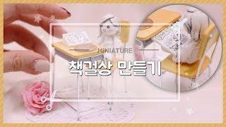 getlinkyoutube.com-미니어처 책상, 의자 만들기 - 달려라치킨
