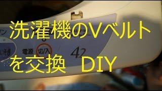 getlinkyoutube.com-150404 DIY洗濯機のVベルトを交換してみる
