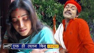 getlinkyoutube.com-Ek Hi Lalan Binu || एक ही ललन बिनु || Tufani Lal Yadav || New Bhojpuri Devi Geet 2015