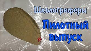 getlinkyoutube.com-[18+] Школогриферы - Пилотный выпуск (АнтиГрифер-шоу)