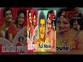 Yama Gola - Full Movie on Youtube - NTR , Jaya Prada ..