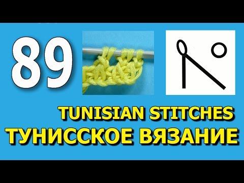 Тунисское вязание для начинающих   Tunisian crochet lesson 89
