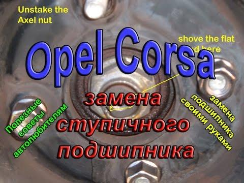 Замена ступичного подшипника. Opel Corsa. заменаподшибника ОпельКорса. Авто - ремонт