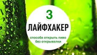 getlinkyoutube.com-Лайфхак: 3 самых крутых способа открыть пиво без открывалки
