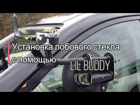 Установка лобового стекла с помощью LIL Buddy. установка авто стекла в одиночку (russian language)