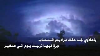 getlinkyoutube.com-شيلة ياعلاوي نجد علك مراديم السحاب