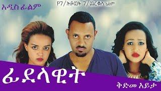"getlinkyoutube.com-Ethiopian Movie Trailer - ""Fidelawit"" DireTube Cinema 2017"
