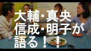 getlinkyoutube.com-大輔・真央・信成・明子が恋愛・引退・オリンピック・スケートについて語る!!