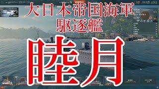 getlinkyoutube.com-【WoWs】Pixyが極める海戦術 Part.04【睦月】