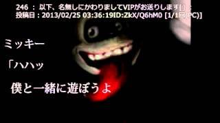 getlinkyoutube.com-【2ch】ミッキー「一番怖い台詞」を全力で再現する動画