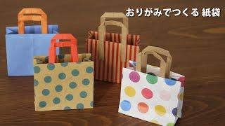 かんたん紙袋の折り方をわかりやすく。 【折り紙ORIGAMI】Paper Bags