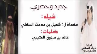 getlinkyoutube.com-شيله في شعيل بن مدعث السهلي ، آداء : نايف السهلي