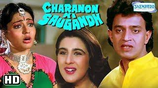 Charanon Ki Saugandh - Mithun Chakraborty - Amrita Singh - Hindi Full Movie width=