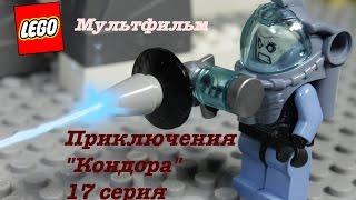 """getlinkyoutube.com-Приключения """"Кондора"""" 17 серия, мультфильм для всей семьи"""