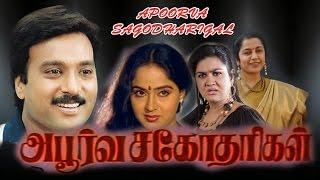 apoorva sagodharigal | tamil full movie | karthik tamil movie | Urvashi | Radha