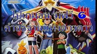 getlinkyoutube.com-โปเกมอน มูฟวี่ 6 คําอธิฐานแห่งดวงดาว