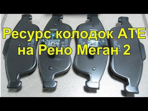 Замена передних тормозных колодок на Рено Меган 2 Ресурс колодок ATE