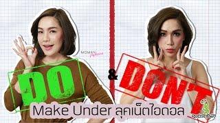 getlinkyoutube.com-โมเมพาเพลิน : Do&Don't [Make Under ลุคเน็ตไอดอล]