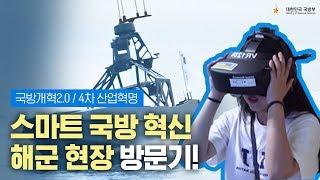 스마트 국방혁신 해군 현장을 방문하다. 대표 이미지