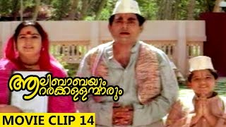 Malayalam Comedy Movie | Alibabayum Arara Kallanmarum | Movie Clip : 14 width=