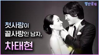 getlinkyoutube.com-차태현, 23년 동안 한 여자 바라기! 명단공개 110화