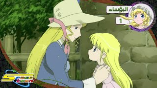 getlinkyoutube.com-البؤساء - الحلقة ١ - سبيستون  | Les Miserables - Ep 1 - SpaceToon