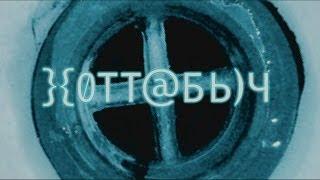 getlinkyoutube.com-Хоттабыч (фильм в HD)