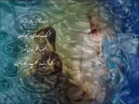 سروده ها: سالار عزيزپور،آهنگ: تميم تابان، دکلمه: ريگاه ناصری