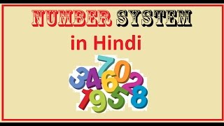 Number system in hindi part 1 For ,SSC,railway,patwari,vypam and other competitive exam