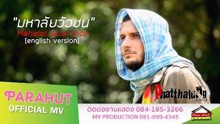 getlinkyoutube.com-มหาลัยวัวชน Mahalai Wua chon [english version] -วงพัทลุง [Official MV]
