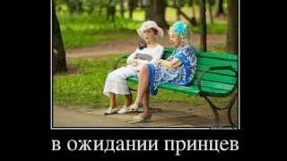 getlinkyoutube.com-Демотиваторы про девушек Видео