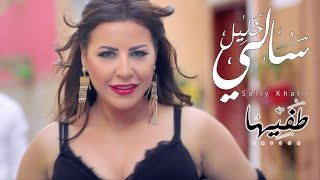 getlinkyoutube.com-Sally Khalil - Tafiha (Music Video) | (سالي خليل - طفيها (فيديو كليب