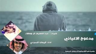 getlinkyoutube.com-مدعوج الاعياني   كلمات : عبد اللطيف ال هطلاء   أداء: فيحان المسردي