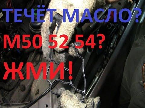 Замена прокладки масляного стакана Bmw m54