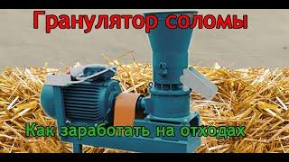 getlinkyoutube.com-Гранулятор соломы 11 кВт. Артмаш