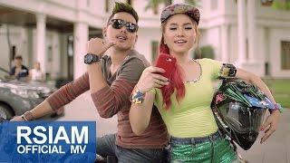 getlinkyoutube.com-มาอย่างเฟี้ยว : เอ็ม ซาช่า อาร์ สยาม [Official MV]