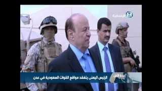 getlinkyoutube.com-الرئيس اليمني يتفقد مواقع القوات السعودية في عدن