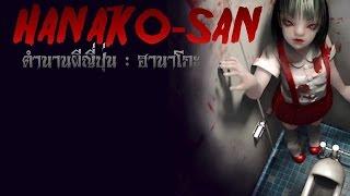 getlinkyoutube.com-ตำนาน ผีญี่ปุ่น Hanako-san ฮานาโกะ ในห้องน้ำ | เรื่องเล่าจากความมืด Ep:28