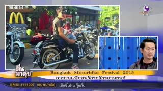 getlinkyoutube.com-Bangkok Motorbike Festival 2015 เทศกาลเพื่อคนรักรถจักรยานยนต์