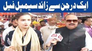 Aik Darjan Say Zaid Sampels Fail - Khufia With Sana Faisal - 27 December 2017   AbbTakk