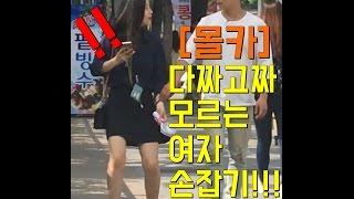 getlinkyoutube.com-[몰카] 다짜고짜 모르는 여자손을 잡았더니 반응이? 몰래카메라 Holding hand prank