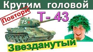 Т-43 | Звезданутый, или простой способ быстрее получить 3 звезды. Как играть на Т 43.
