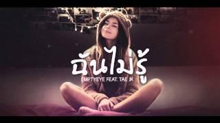 getlinkyoutube.com-ฉันไม่รู้ - THAIBEATS (Feat. TAEJK)