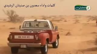 getlinkyoutube.com-شيلة لا سريت الليل والخط أمتساوي كلمات واداء سعدون بن صنيتان الرشيدي